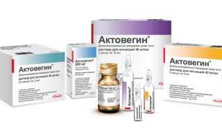 Полезные свойства депротеинизированного гемодеривата из крови телят, использование в лечении различных заболеваний